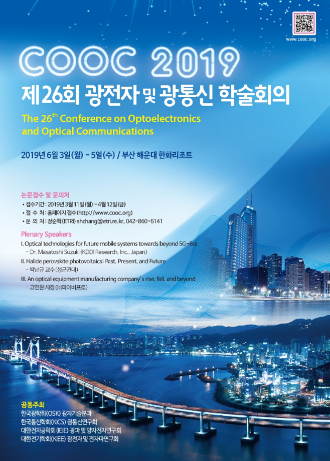 COOC 2019( The 26th Conference on Optoelectronics and Optical Communication) 이미지